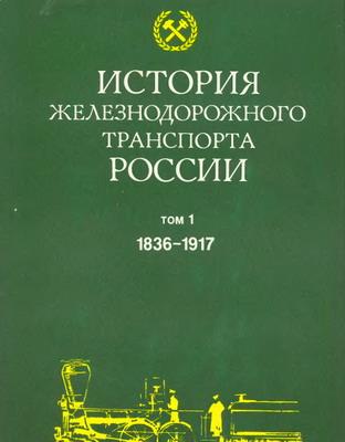 Сцбист сайт железнодорожников учебники